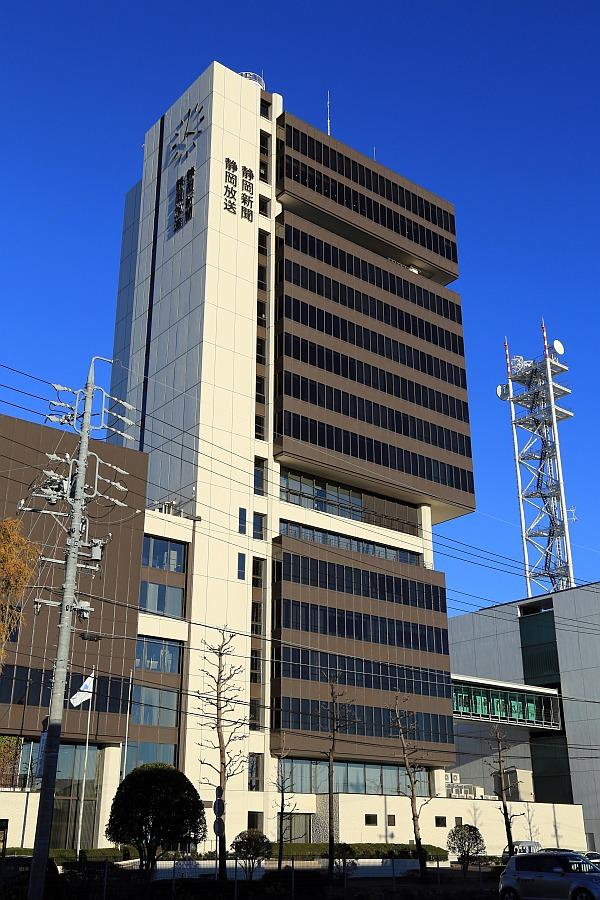 静岡新聞放送会館(静岡新聞・静岡放送本社)   静岡県静岡市